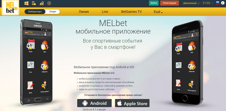 Melbet Мобильная Версия Зеркало